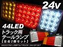 LED テールランプ/トラックテール 12V/24V対応 左右セット LEDテールランプキット 汎用 トラックパーツ