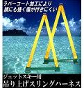 ジェットスキー用/吊り上げ/スリングハーネス/1.5t