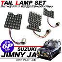 送料無料 ジムニー テール ランプ LED キット JA11 JA12 JA22 6点セット 純正 交換