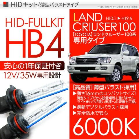 送料無料 ランドクルーザー100 HID キット HB4 35W 6000K 12V用 純正 交換
