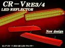 送料無料 CRV リフレクター LED ライト レッド RE3 RE4 前期用