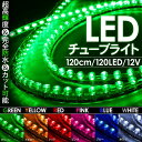 LED チューブライト 120cm 12V対応 片側配線タイプ カット可能