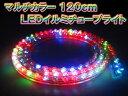 LED チューブライト 120cm 12V 用 マルチカラー 片側配線