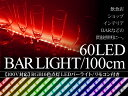 LED 間接照明/バーライト 1m/100V/RGB16色点灯 リモコン付き SMD60灯