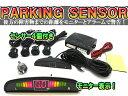 パーキングセンサー/バックセンサー 12V対応 ブラック