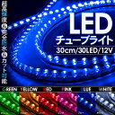LED チューブライト 30cm 12V対応 片側配線タイプ カット可能