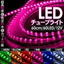 LED チューブライト 60cm 12V対応 片側配線タイプ カット可能