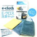 洗車クロス E-クロス 洗車キット/洗車セット e-cloth 【Z1204】
