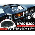 ハイエース 200系 カーナビバイザー/トレイ付き 標準ボディ 1型/2型/3型前期/3型後期対応 マットブラック 200系ハイエース ナビバイザー 日除け