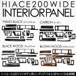 ハイエース 200系 ワイドボディ用 インテリアパネル/3Dパネル 12Pセット 1型/2型/3型前期/3型後期対応 3D立体パネル