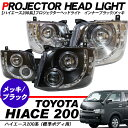 ハイエース 200系 プロジェクターヘッドライト 3型 前期/後期 標準/ワイドボディ対応 LEDイカリング搭載/デイライト付き 【202006ss】