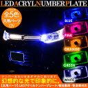 LED アクリルナンバープレート/ナンバーフレーム