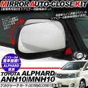 アルファード GV ANH10系 ドアミラー 自動格納キット 12V/キーレス連動/ドアロック連動 自動開閉