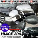 ハイエース 200系 4型 アンダーミラーカバー 補助ミラーカバー ガッツミラー カバー 1型/2型/3型前期/3型後期 標準/ワイドボディ対応