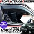 ハイエース 200系 カーテン フロントカーテン 標準/ワイドボディ 1型/2型/3型前期/3型後期対応 遮光カーテン 車中泊グッズ プライバシー保護 仮眠や日除け等