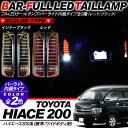 ハイエース 200系 フルLEDテールランプ/オールLEDテールライト LEDライトバータイプ 1型 2型 3型前期 3型後期 4型 ファイバーLEDテールラン...