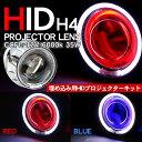 HID プロジェクター Hi/Lo切り替え ヘッドライト H4 6000k/CCFLリング