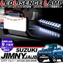 ジムニー JB23/JA11/JA12/JA22/JA71/SJ30系 LEDライセンスランプ/ナンバー灯 ナンバー移動用 LED 9灯/汎用