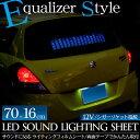 LED サウンド シート フィルム イコライザー風 12V用 70cm×16cm 全2色 青/水色 ...