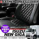 ギガ シートカバー/トラックシートカバー キルトレザー仕様 黒 いすゞ自動車