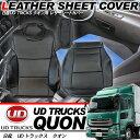 UDクオン 後期 シートカバー/トラックシートカバー レザー仕様/ブラックレザー 運転席用/日産