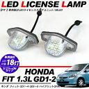 フィット GD/GE系 LEDライセンスランプ/ナンバー灯 純正交換ユニット/2個セット GD1/GD2/GD3/GD4 GE6/GE7/GE8/GE9