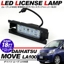 ムーヴ LA100/110 LEDライセンスランプ/ナンバー灯 純正交換ユニット/ムーブ
