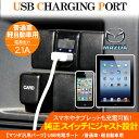 送料無料 USB 充電 ポート マツダ 対応 スマホ 携帯 汎用 2ポート 【201809ss50】