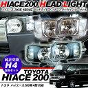 ハイエース 200系 4型 ヘッドライト 標準/ワイドボディ対応 インナーブラック/インナーメッキ クリスタル仕様 H4 ヘッドランプ ハイエース 200系 純正交換