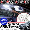 プリウス 30系 LEDルームランプ LED/12Pセット FLUX LED172灯/ZVW30 室内照明 間接照明 車中泊 内装パーツ LEDパーツ