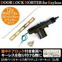 キーレスエントリー アクチュエーター/ドアロックモーター 12V用 単品【w2202】
