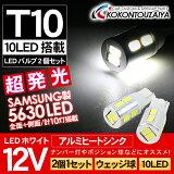 送料無料 T10 LEDバルブ ウェッジ球 超高輝度 10LED バルブ ホワイト 2個セット ポジション ナンバー灯 ライセンスランプ ルームランプ ヘッドライト】