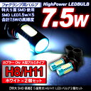 送料無料 ムーヴ カスタム LA100 LA110 系 L175 L185 系 フォグランプ 用 LED バルブ H8 H11 ホワイト 12V 純正 交換 2個 セット 7.5WSMD 5面