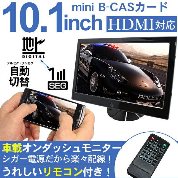 【1年保証付き】 フルセグ オンダッシュモニター 10.1インチ/HDMI接続 地デジ/ワンセグ LED液晶 テレビ FMトランスミッター搭載/12V