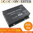 デコデコ DC-DC コンバーター DCDC デコデコ変換器 ヒューズ付き 24V→12V 45A/トラック用品 トラックパーツ