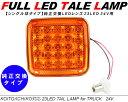 LED テールランプ/トラックテール 純正テールライト交換用 LEDライト ウインカーランプ 抵抗器付き イエロー/24V対応