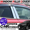 トヨタ C-HR ZYX10/NGX50 ステンレスピラー 8P ウィンドウモール ピラー サイドピラー ガーニッシュ メッキガーニッシュ 外装パーツ
