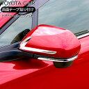 C-HR パーツ c-hr ZYX10/NGX50 ドアミラーガーニッシュ 2P ABS メッキ ドアミラーウィンカーリム ドアミラーカバー ドアミラーウィンカーカバー 外装パーツ 【201806ss10】
