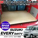 エブリイ DA17V 木製 フロアボード ラゲッジボード 木製ボード エブリイバン PC/PA/GA 内装 カスタム パーツ 荷物置き 荷室 車中泊