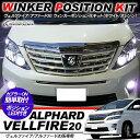 ヴェルファイア20 / アルファード20 専用 ウィンカーポジション化キット T20/LEDバルブ ウィンカー ハザード 60灯/白 黄 ハイフラ抵抗付き 外装パーツ
