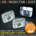LEDヘッドライト 角型 プロジェクターヘッドライト 2個セット H4 Hi/Lo切替 デイライト付き シールドビーム 旧車 普通車 トラック バイク