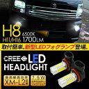 エブリィ ワゴン DA64W LED フォグランプ 7.5W H8/H11/H16 LEDフォグバルブ 車検対応 LEDライト 電装パーツ 【201806ss10】