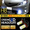 プリウスα LED フォグランプ 7.5W H8/H11/H...