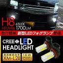 エブリィ ワゴン DA64W LED フォグランプ H8/H11/H16 LEDフォグバルブ 超高性能 LEDライト 電装パーツ 【201806ss10】