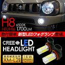 ジムニー JB23系 LED フォグランプ H8/H11/H...