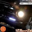 LEDテープライト チューブライト 薄型シリコン 12.5c...