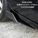汎用 サイドカナード 85cm 未塗装 サイドステップ ABS素材 ブラック アンダースポイラー サイドスカート エアロ DIY アクセサリー カスタム 外装パーツ スポーツカー 旧車