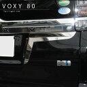 トヨタ 新型 ヴォクシー 80系 前期/後期 テールライトリム テールランプガーニッシュ ステンレス 鏡面 外装パーツ