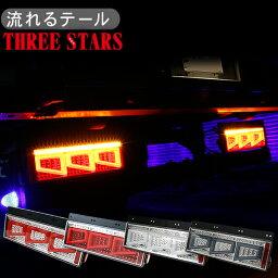 シーケンシャル ファイバー LED <strong>テールランプ</strong> 全4色 運転席 助手席 3連 角型 カスタムタイプ 12V/24V 車検対応 保証付 流れる <strong>テールランプ</strong> <strong>トラック</strong>用品 部品 外装パーツ