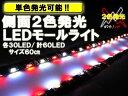 LEDテープライト/モールライト 側面発光 2色点灯 60cm/両側配線 12V 白/赤 2本セット